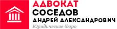 Адвокат Соседов Андрей Александрович